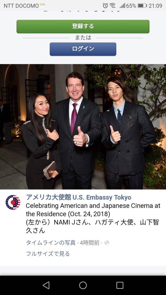 【山P】山下智久がアメリカ大使館のFacebookとビル・ハガティ米国大使のTwitterに降臨!