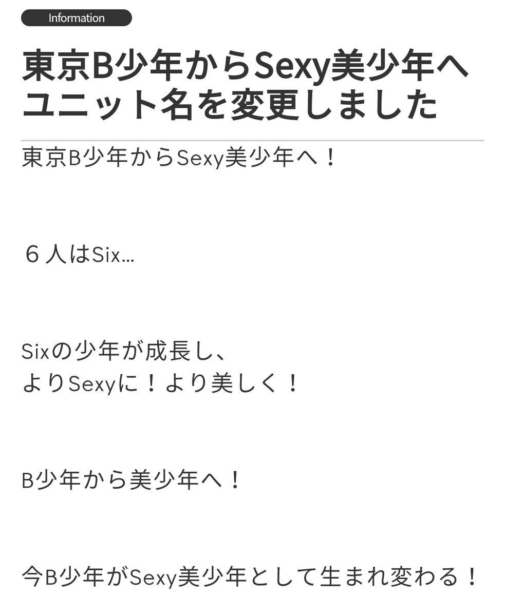 """東京B少年が『Sexy美少年』に改名!突然の発表にファン困惑 「""""Sexy Family""""の復活?」"""