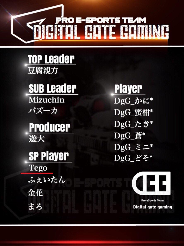 NEWS手越祐也がeスポーツチームDgGに所属したことを代表が発表 「本物です!」