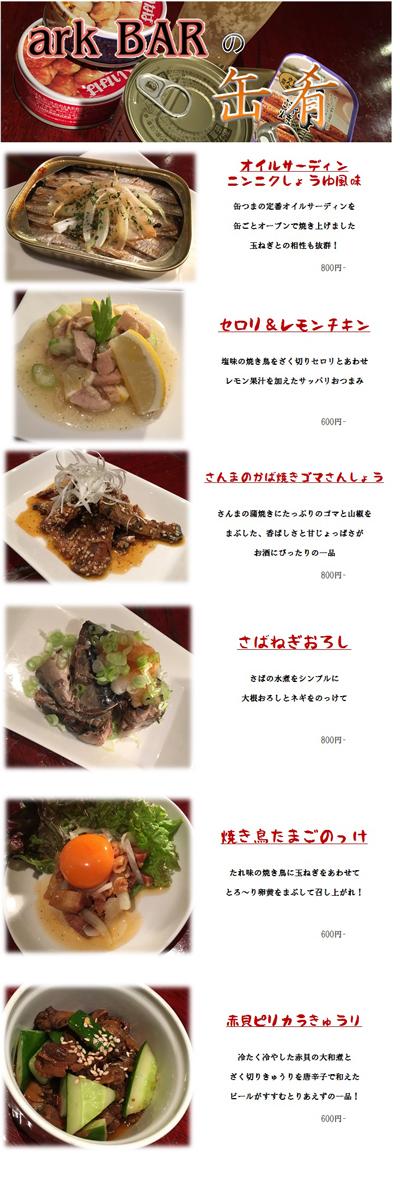 can_menu_blog.jpg
