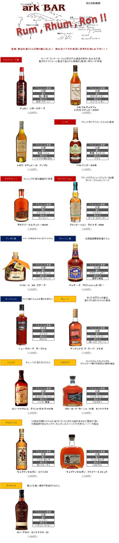 rum_blog.jpg