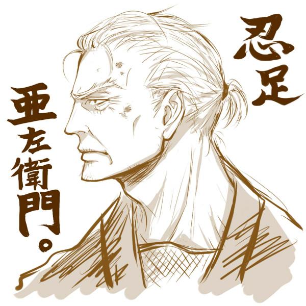 oshitari_asaemon2.jpg