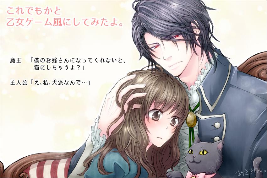 otome_game_fu-01.jpg