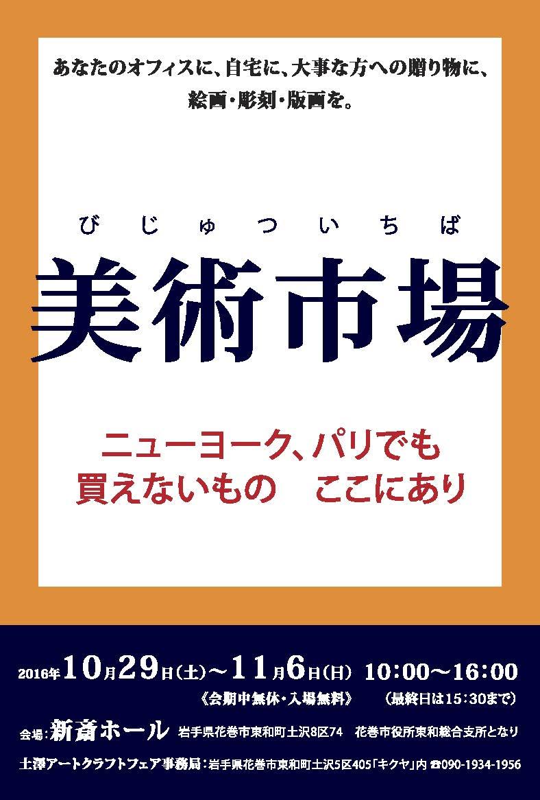 [美術市場] 日、月、火。伊藤洋子、岩手・花巻で美術品の展示即売をしています。