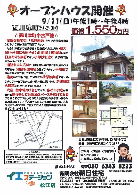 西川津町オープンハウスチラシ