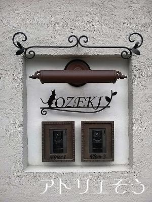 玄関飾りと表札設置写真