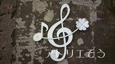 オリジナルアルミ製妻飾りJタイプ+八分音符白塗装