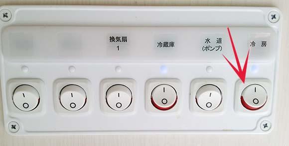 冷房スイッチ