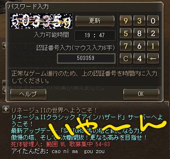 BOT退治03