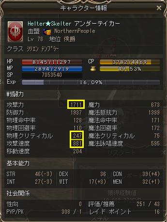 英雄武器ステ02