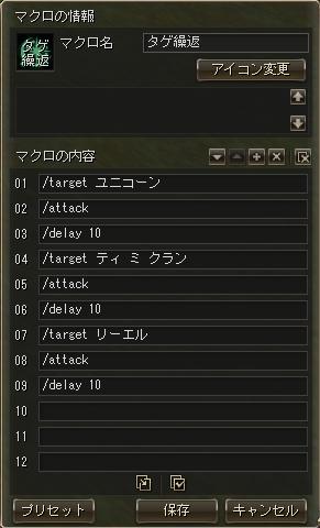タゲ指定02