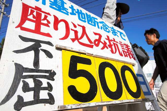 henoko500.jpg