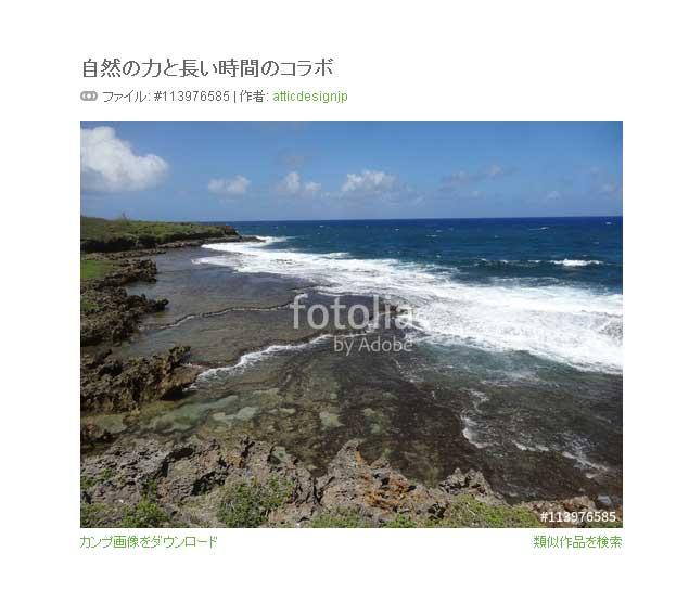 写真3:段差のある岩と濃い色の海