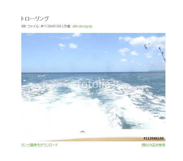 写真7:トローリング船跡