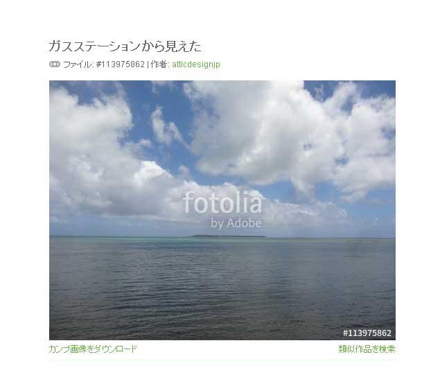写真8:ココス島