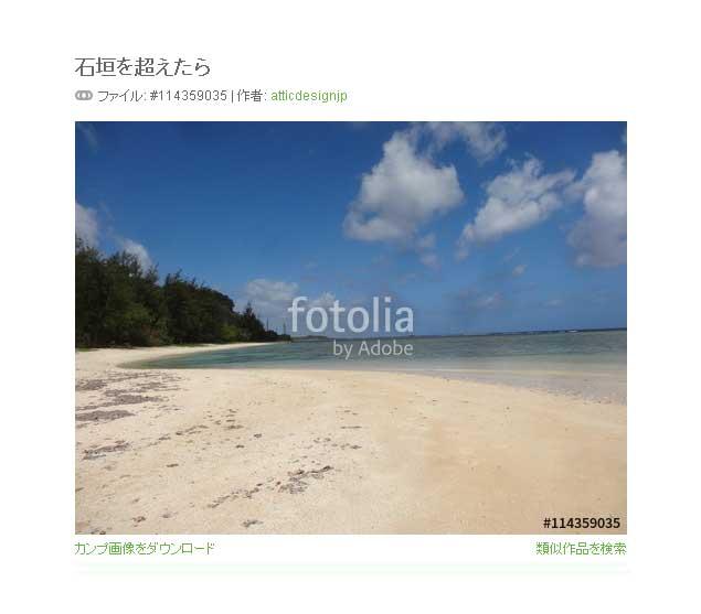 写真12:曲線が綺麗な海