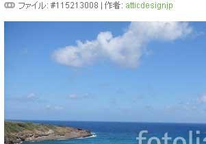 写真13:途中に見た入り江