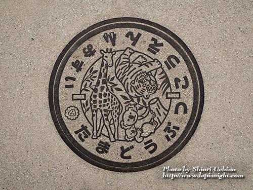 【東京都 多摩動物公園 マンホール】
