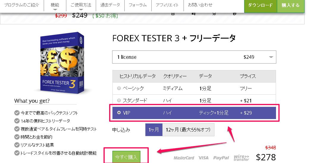 Forex Tester3 手順3