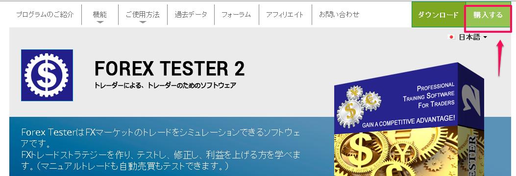 Forex Tester3 手順2