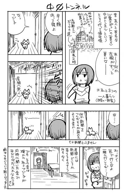 中〇トンネル