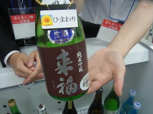 sakeG0206_R.jpg