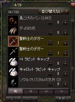 0822聖戦士ダガー