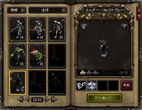 1005BE図鑑