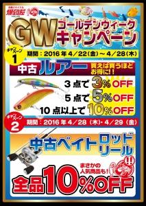 爆釣屋GWキャンペーン160420