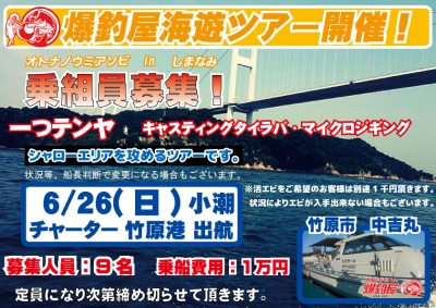 海遊び募集告知160626