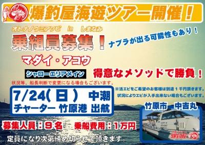 海遊び募集告知160724