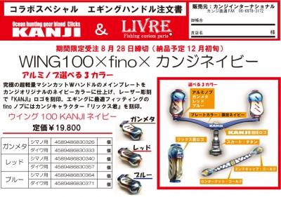 LIVRE-WING100(KANJI)ハンド