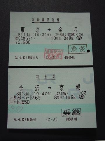 jre-ticket01.jpg