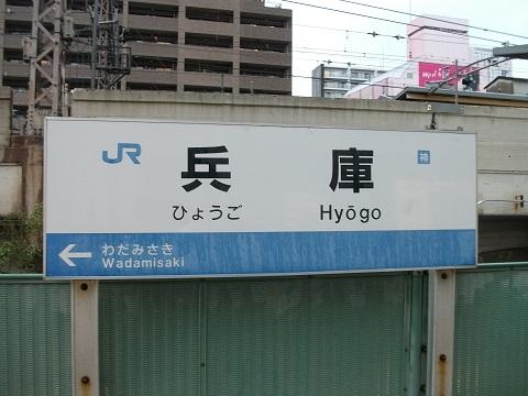 jrw-hyogo-5.jpg