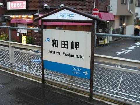 jrw-wadamisaki-2.jpg