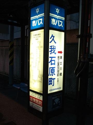 kybus-koga-ishihara-2.jpg