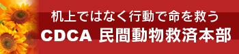 cdca_barner350_80_new_201604181524585cb.jpg