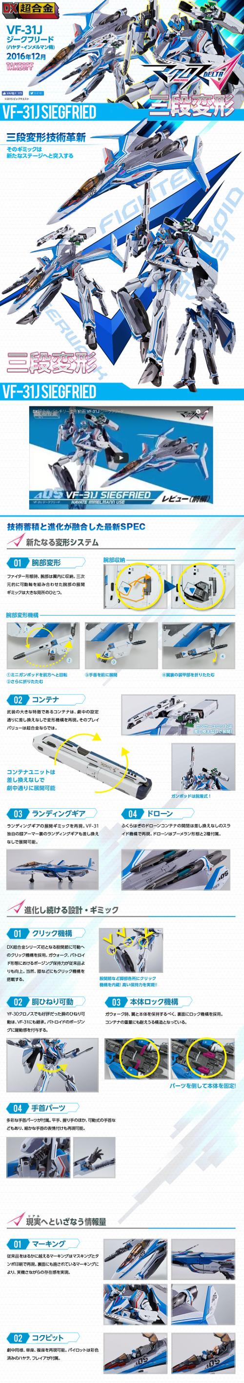FireShot Capture 31 - DX超合金 VF-31Jジークフリード(ハヤテ・インメルマン機)ス
