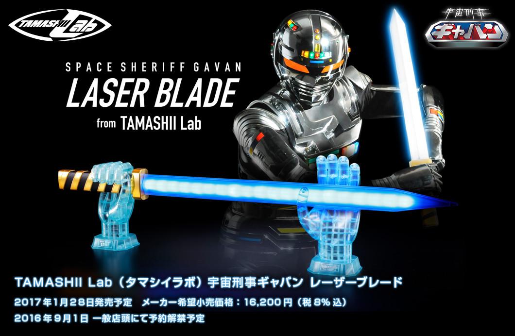 laserblade_main.jpg