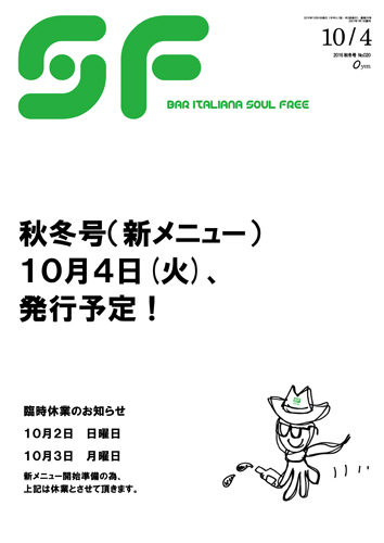 16秋冬号告知(休業案内)