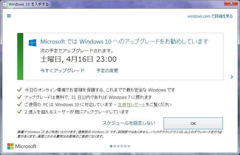 Windows10 アップグレード画面1