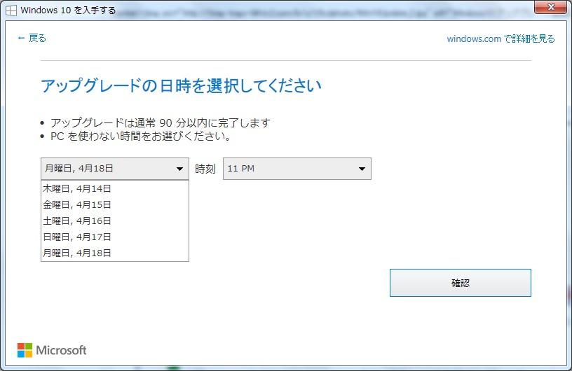 Windows10 アップグレード画面3