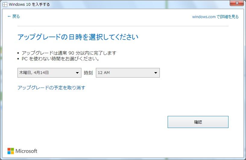Windows10 アップグレード画面4