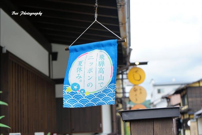 bee-飛騨高山0593