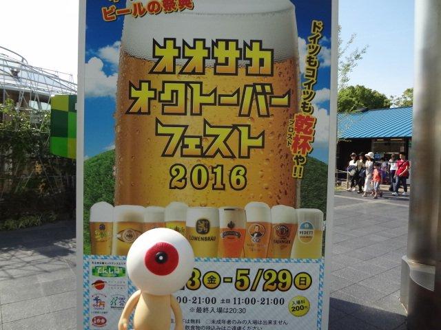 gsokutooberfest2016beerunomouze.jpg