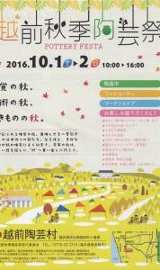 秋季陶芸祭6096