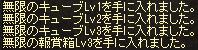無限キューブはLv3