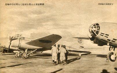 九七式重爆撃機001