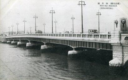 広島・御幸橋001