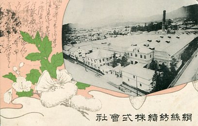 絹糸紡績株式会社001